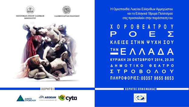 Πρόγραμμα εκδηλώσεων «Εστίας Ελλάδος Κύπρου» – Λευκωσία