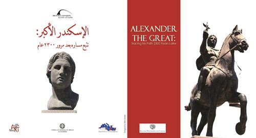 Στα βήματα του Μεγάλου Αλεξάνδρου_2300 χρόνια μετά - πρόσκληση