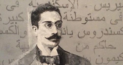 Πορτραίτο του Καβάφη, Μουσείο Καβάφη, Αλεξάνδρεια