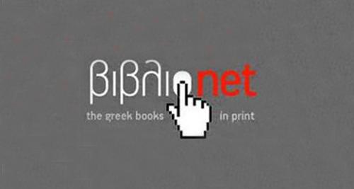 Λογότυπος ΒΙΒΛΙΟΝΕΤ