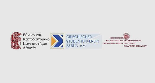 Οι Λογότυποι των διοργανωτών του Συνεδρίου