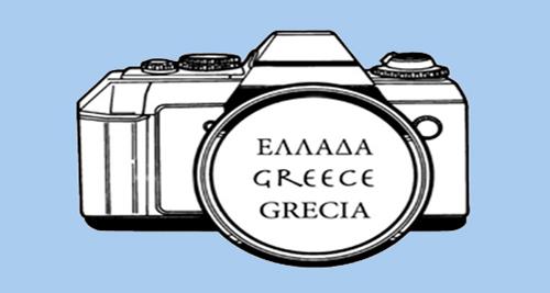 Φωτογράφιζοντας την Ελλάδα