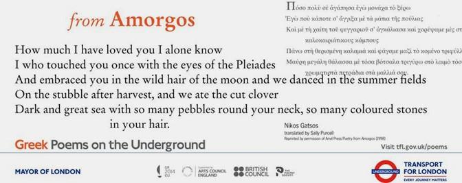 «Greek Poems on the Underground»: Ελληνικά ποιήματα στο μετρό του Λονδίνου