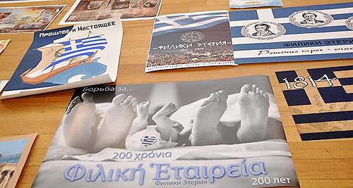 Συμμετοχές στον διαγωνισμό αφίσας για τα 200 χρόνια από την ίδρυση της Φιλικής Εταιρείας