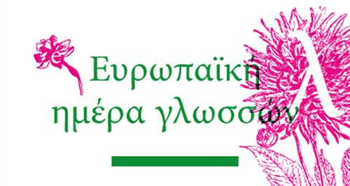 Λεπτομέρεια ενημερωτικού υλικού για την Ευρωπαϊκή Ημέρα Γλωσσών