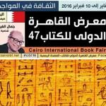 Ενημερωτικό υλικό της 47ης Διεθνούς Έκθεσης Βιβλίου Καΐρου