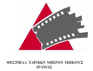 ΦΕΣΤΙΒΑΛ ΤΑΙΝΙΩΝ ΜΙΚΡΟΥ ΜΗΚΟΥΣ ΔΡΑΜΑΣ