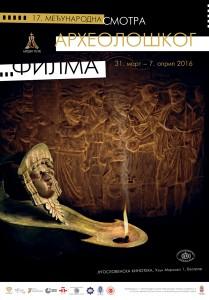 2016-04-06-ΒΕΛ-ΙΖ Συνάντηση Αρχαιολογικού Ντοκιμαντέρ 2