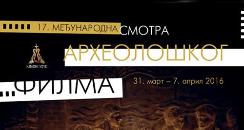 2016-04-06-ΒΕΛ-ΙΖ Συνάντηση Αρχαιολογικού Ντοκιμαντέρ
