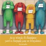 13η ΔΕΒΘ (12-15 Μαΐου 2016): Παιδική γωνιά - Γωνιά έφηβων - Γωνιά εκπαιδευτικών