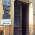 Η κύρια είσοδος του Μουσείου