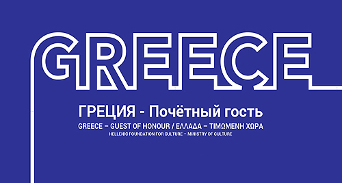 Λεπτομέρεια ενημερωτικού υλικού της Ελληνικής συμμετοχής