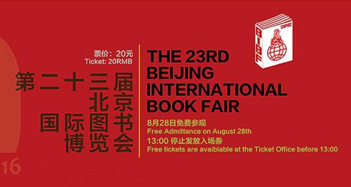 23η ΔΕΒ Πεκίνου - Λεπτομέρεια ενημερωτικού υλικού - WEB
