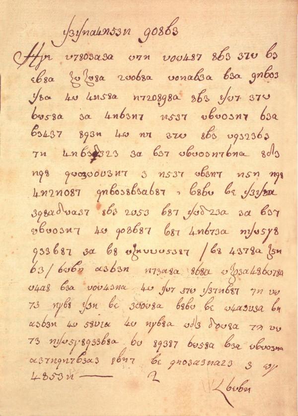 Έγγραφο, συνταγμένο με τον κρυπτογραφικό κώδικα της Φιλικής Εταιρείας, σχετικό με τη μύηση των Φιλικών (Αρχείο Ιστορικής και Εθνολογικής Εταιρείας της Ελλάδος).