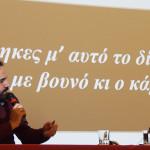 Φωτογραφικό στιγμιότυπο της εκδήλωσης.
