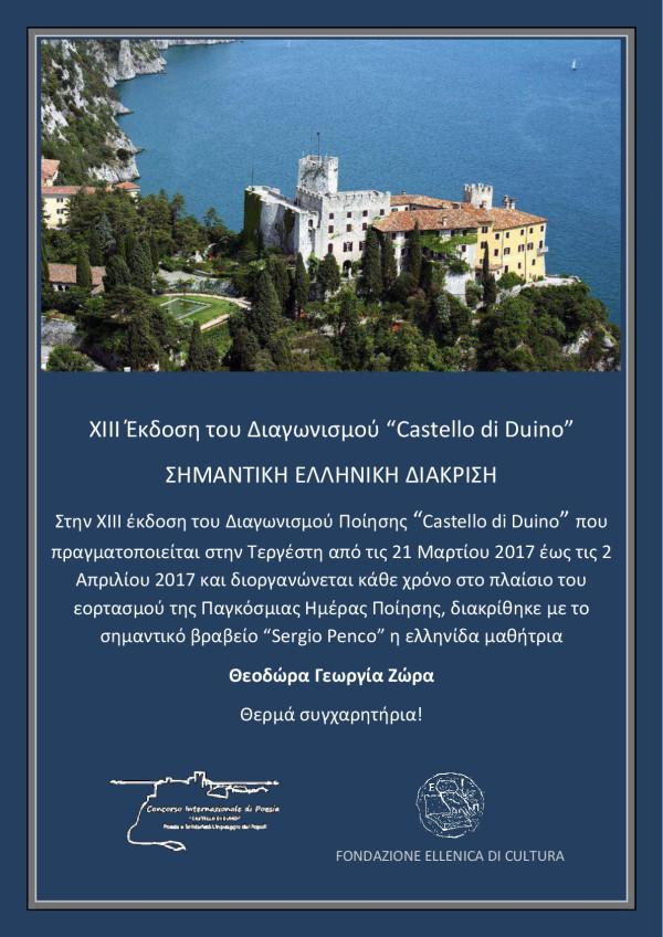 Ελληνική διάκριση στον 13ο Διεθνή Διαγωνισμό Ποίησης «Castello di Duino».