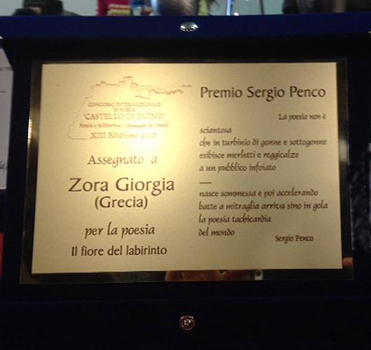 Το σημαντικό Βραβείο «Sergio Penco» του Διεθνούς Διαγωνισμού Ποίησης «Castello di Duino».