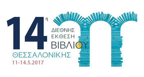 14η Διεθνής Έκθεση Βιβλίου Θεσσαλονίκης – Φωτογραφικά στιγμιότυπα