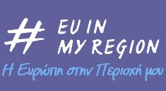 euregion_logo