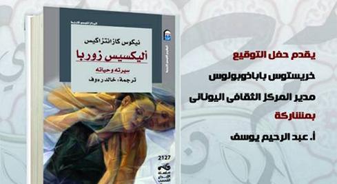 «Βίος και πολιτεία του Αλέξη Ζορμπά»: Παρουσίαση της Αραβικής έκδοσης στο Εθνικό Κέντρο Μετάφρασης της Αιγύπτου