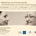 «Ταξιδεύοντας στο ελληνικό τραγούδι» στον προαύλιο χώρο της Εστίας Ελλάδος Κύπρου, την Τετάρτη, 26 Ιουλίου 2017.