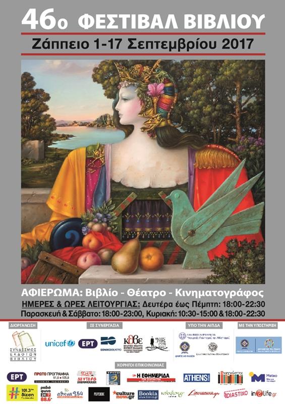 46ο Φεστιβάλ Βιβλίου, Ζάππειο, 1-17 Σεπτεμβρίου 2017.