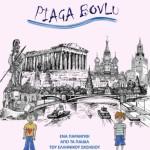 «Μόσχος και Αθηνά» - ένα παραμύθι μαγικής ξενάγησης στα μνημεία της Μόσχας και της Αθήνας.