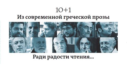 Το εξώφυλλο της ανθολογίας «10+1 σύγχρονοι έλληνες λογοτέχνες – για τη χαρά της ανάγνωσης».