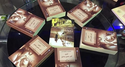 Ο Αραβικός πολιτισμός στο Ελληνικό μυθιστόρημα - Αλούζα, χίλιοι και ένας εραστές