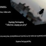 «Πνοές» - Κυριάκος Χατζημιχαϊλίδης.