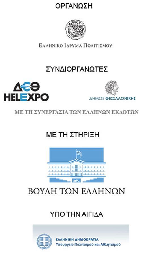 15η ΔΕΒ Θεσσαλονίκης: Οργάνωση, Συνδιοργάνωση, Στήριξη, Αιγίδα.