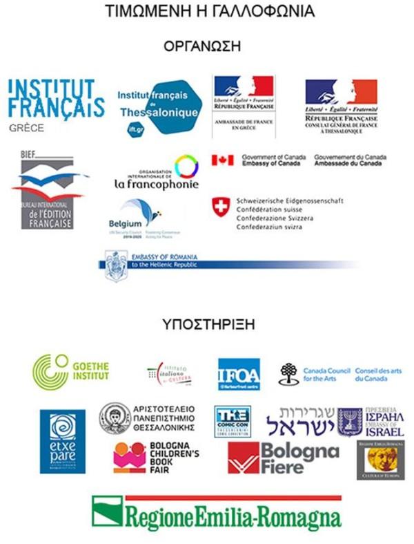15η ΔΕΒ Θεσσαλονίκης: Τιμώμενη η Γαλλοφωνία – Οργάνωση, Υποστήριξη.