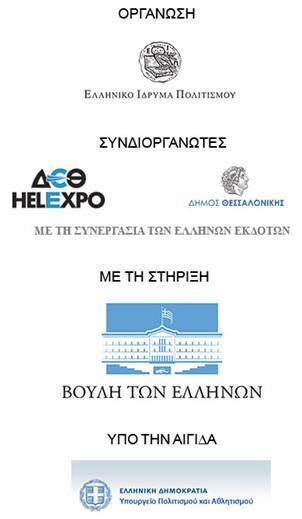15η ΔΕΒ Θεσσαλονίκης: Οργάνωση - Συνδιοργανωτές - Στήριξη - Αιγίδα.