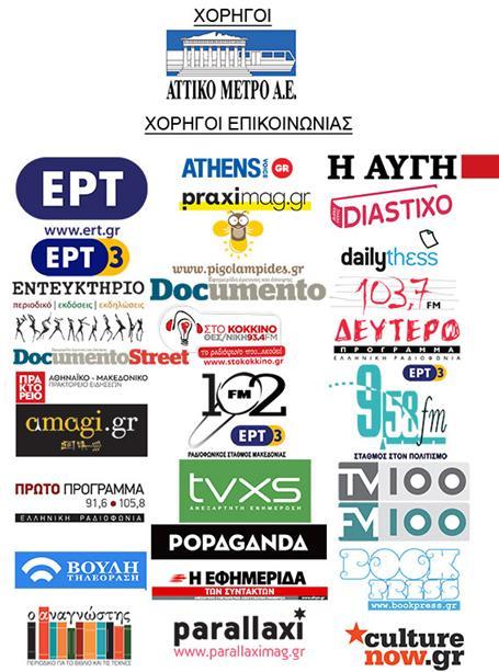 15η ΔΕΒ Θεσσαλονίκης: Χορηγοί - Χορηγοί επικοινωνίας.