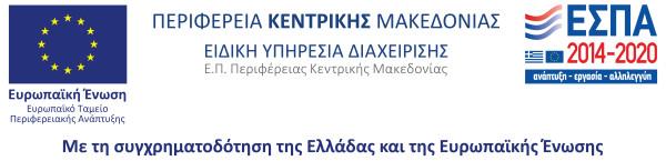Η 15η ΔΕΒΘ συγχρηματοδοτείται από το Ευρωπαϊκό Ταμείο Περιφερειακής Ανάπτυξης, στο πλαίσιο του ΠΕΠ Κεντρικής Μακεδονίας 2014-2020.