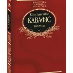 Η έκδοση των ποιημάτων του Καβάφη στην Ουκρανική γλώσσα.