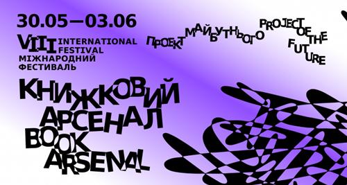 Διεθνής Έκθεση Βιβλίου Κιέβου, Mystetskiy Arsenal, 30 Μαΐου - 3 Ιουνίου 2018.