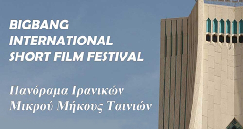 Big Bang International Short Film Festival – Αθήνα