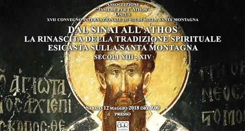 «Από το Σινά στον Άθω: Η αναγέννηση της πνευματικής ησυχαστικής παράδοσης του Αγίου Όρους τον 13ο και 14ο αιώνα» – Ρώμη