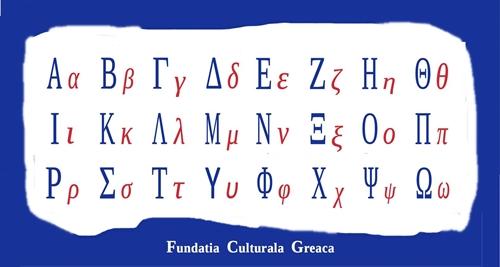 Μαθήματα Ελληνικών στο Βουκουρέστι