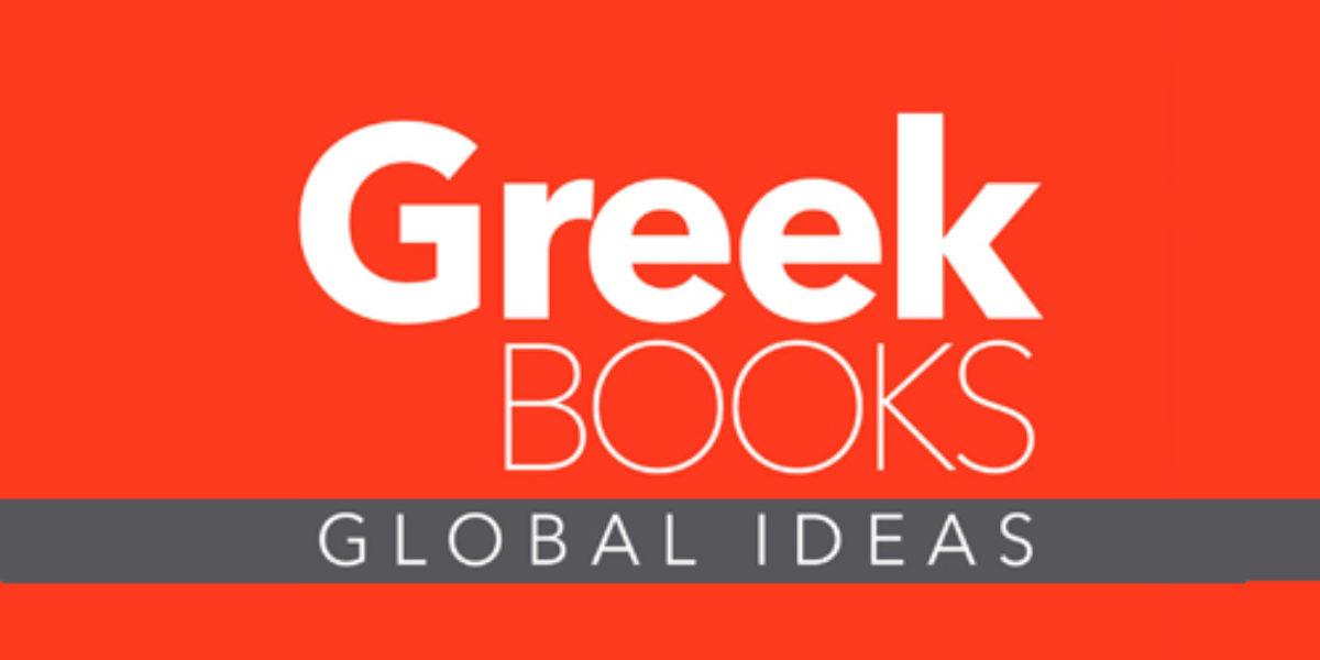 Το ελληνικό βιβλίο μπορεί! Έντονη παρουσία στην 70ή Διεθνή