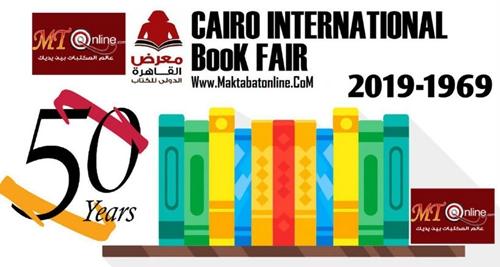 50ή Διεθνής Έκθεση Βιβλίου Καΐρου