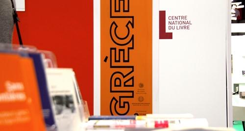 To ελληνικό περίπτερο συνορεύει με το Εθνικό Κέντρο Βιβλίου της Γαλλίας (CNL).