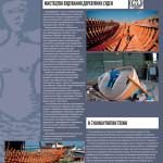 «Άυλα πολιτιστικά αγαθά της Ελλάδας», Οδησσός, Παράρτημα ΕΙΠ, 19 Απριλίου - 10 Μαΐου 2019.