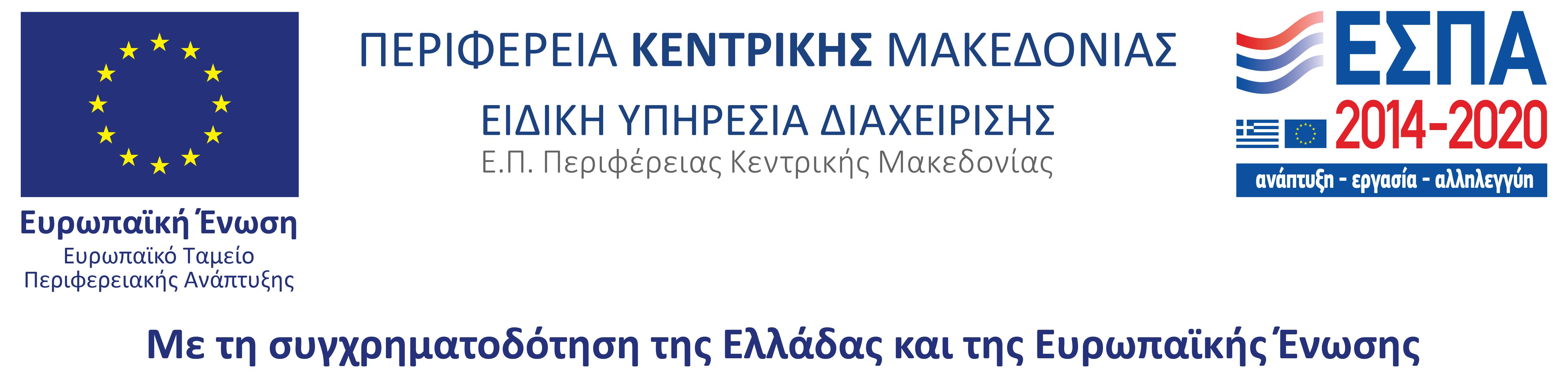 Η 16η ΔΕΒΘ συγχρηματοδοτείται από το Ευρωπαϊκό Ταμείο Περιφερειακής Ανάπτυξης στο πλαίσιο του ΠΕΠ Κεντρικής Μακεδονίας 2014-2020.