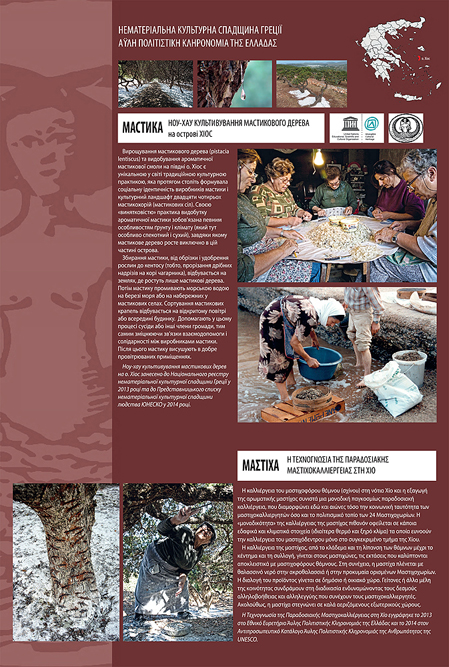 Ταμπλό της έκθεσης «Άυλη πολιτιστική κληρονομιά της Ελλάδας».