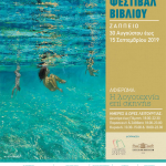 Ενημερωτικό υλικό του 48ου Φεστιβάλ Βιβλίου στο Ζάππειο