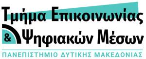 Τμήμα Επικοινωνίας και Ψηφιακών Μέσων, Πανεπιστήμιο Δυτικής Μακεδονίας