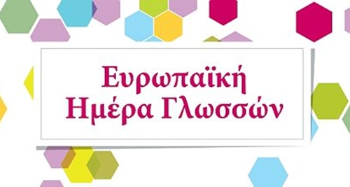 2019-09-28-ΑΘ-ΕΥΡΩΠΑΙΚΗ ΗΜΕΡΑ ΓΛΩΣΣΩΝ