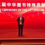 Στιγμιότυπο από την βράβευση του Σωτήρη Χαλικιά με το Special Book Award of China, στο Προεδρικό Μέγαρο Diaoyutai στο Πεκίνο